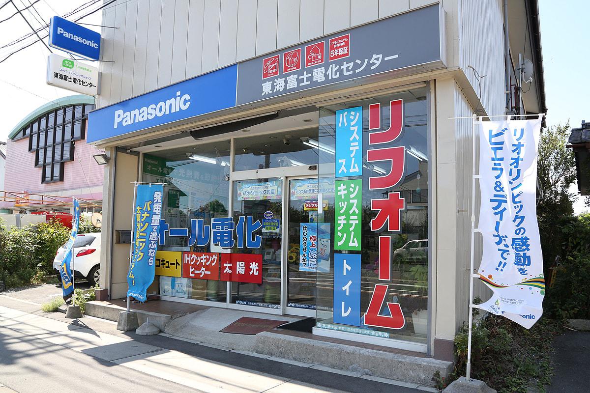 ㈱東海富士電化センター